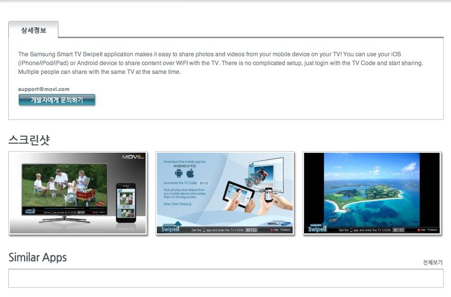 Samsung Swipeit for IOS Samsung Swipeit to Rival Apple Airplay